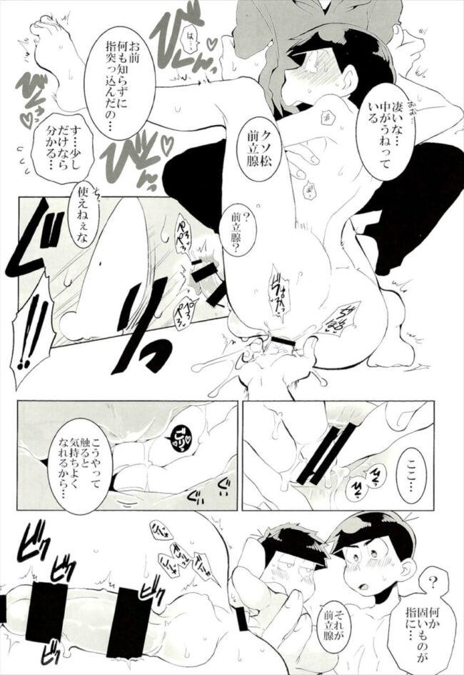 【おそ松さん エロ同人】六つ子がくんずほぐれつ近親相姦BL乱交セックスwwww【無料 エロ漫画】 (10)