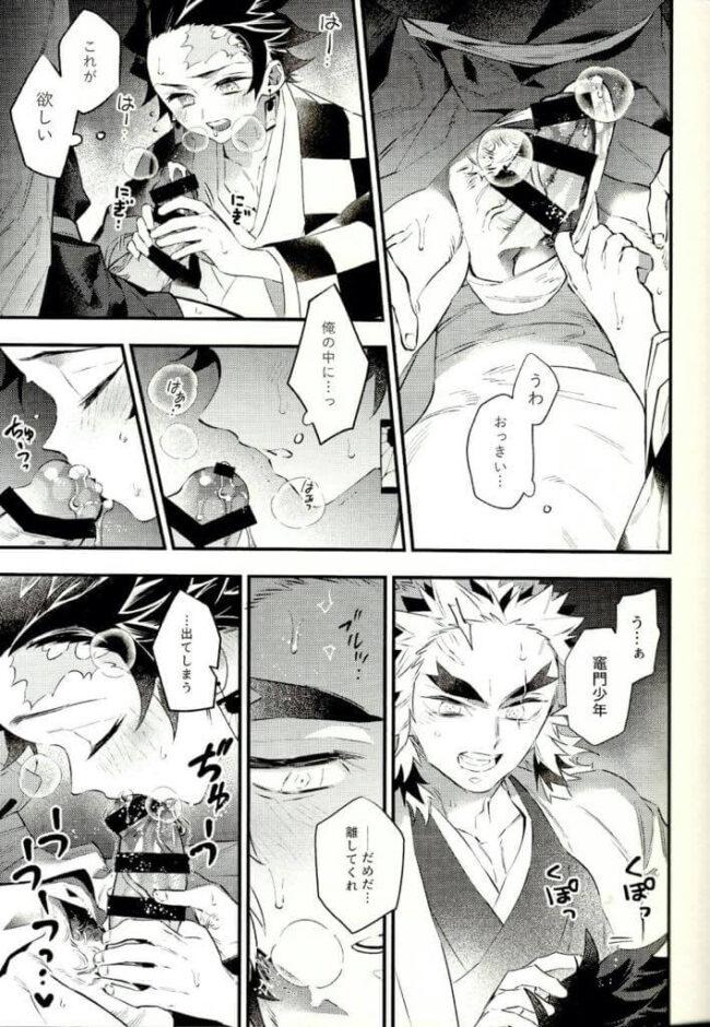 【鬼滅の刃 エロ同人】煉獄の継子となった炭治郎が煉獄と濃厚セックス!【無料 エロ漫画】 (11)
