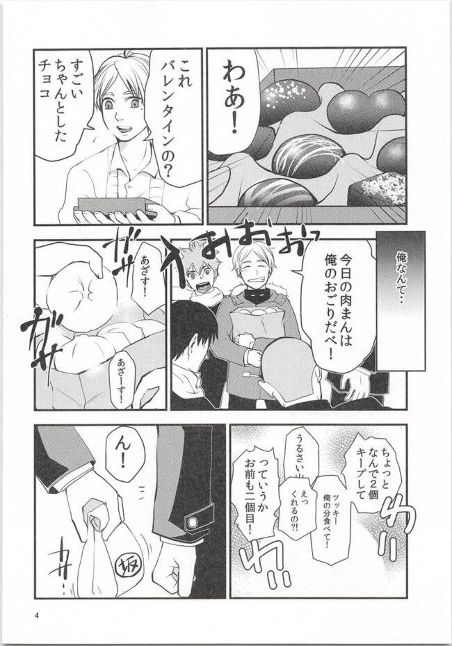 【ハイキュー!! エロ同人】バレンタインのチョコをあげたらお酒入りだったらしくて…w【無料 エロ漫画】 (3)