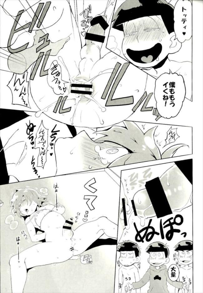 【おそ松さん エロ同人】六つ子がくんずほぐれつ近親相姦BL乱交セックスwwww【無料 エロ漫画】 (23)