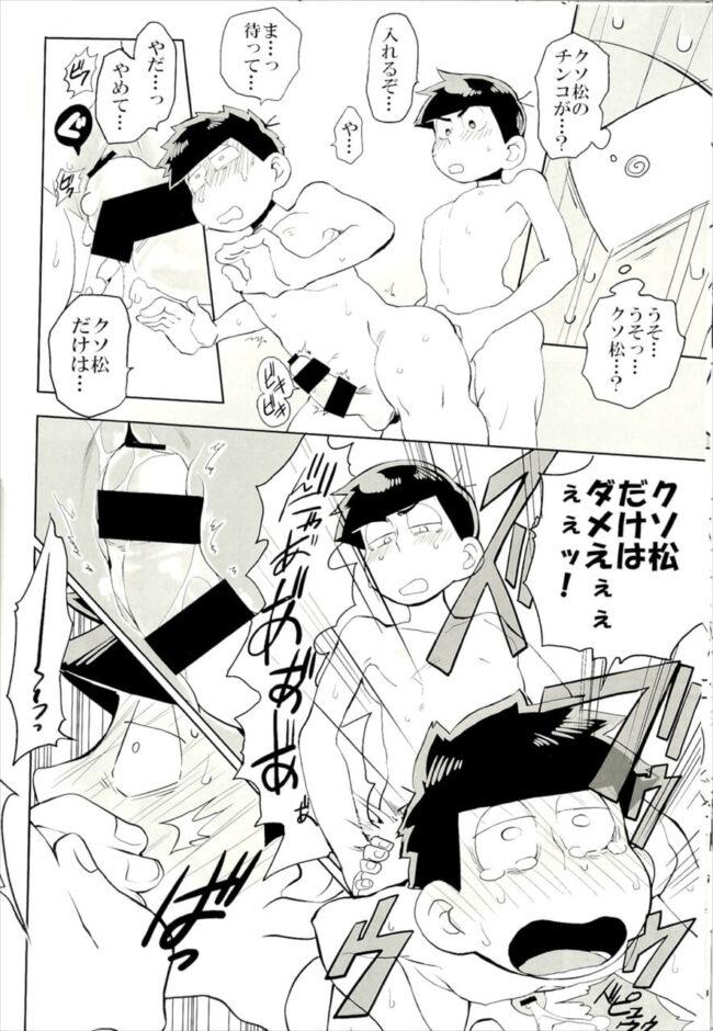 【おそ松さん エロ同人】六つ子がくんずほぐれつ近親相姦BL乱交セックスwwww【無料 エロ漫画】 (48)