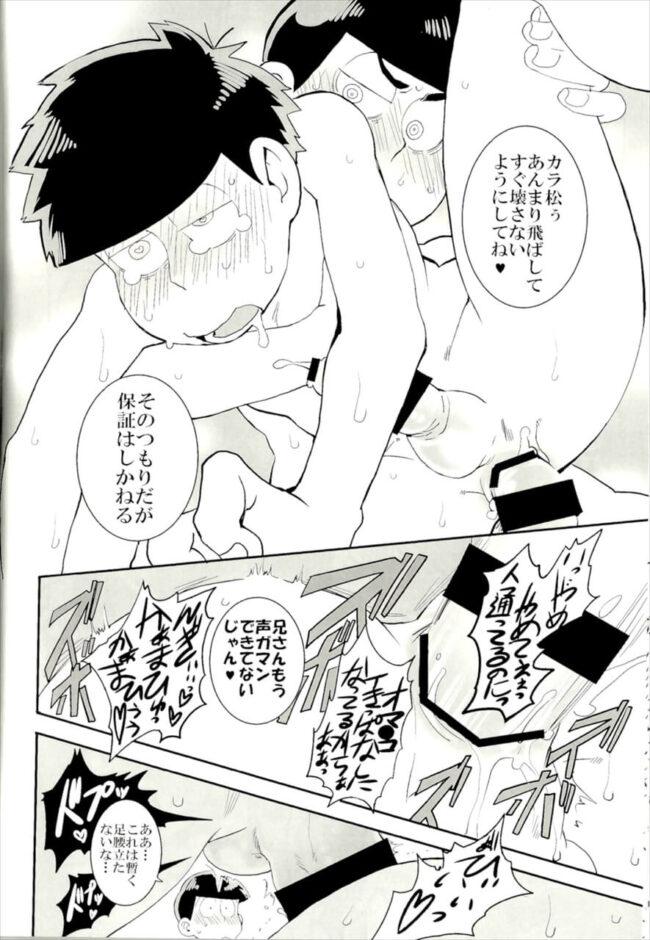 【おそ松さん エロ同人】六つ子がくんずほぐれつ近親相姦BL乱交セックスwwww【無料 エロ漫画】 (50)