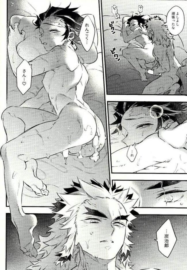 【鬼滅の刃 エロ同人】煉獄の継子となった炭治郎が煉獄と濃厚セックス!【無料 エロ漫画】 (30)