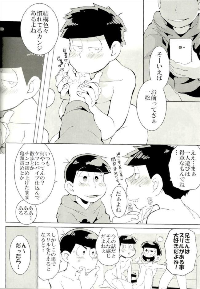 【おそ松さん エロ同人】六つ子がくんずほぐれつ近親相姦BL乱交セックスwwww【無料 エロ漫画】 (44)