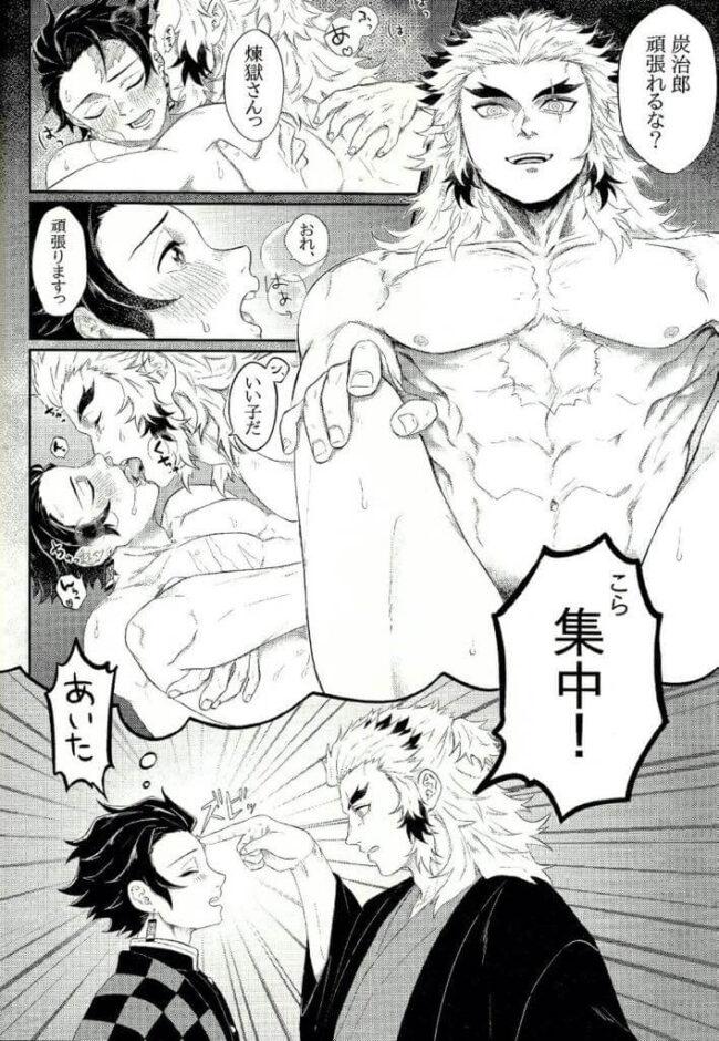 【鬼滅の刃 エロ同人】煉獄の継子となった炭治郎が煉獄と濃厚セックス!【無料 エロ漫画】 (34)