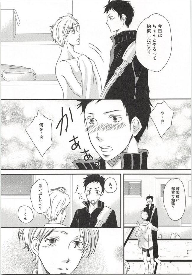 【ハイキュー!! エロ同人】バレンタインのチョコをあげたらお酒入りだったらしくて…w【無料 エロ漫画】 (16)