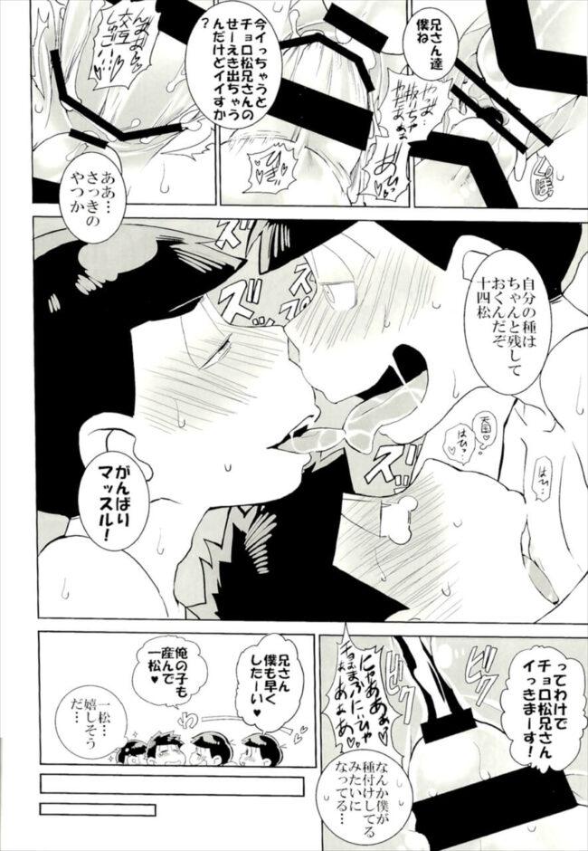 【おそ松さん エロ同人】六つ子がくんずほぐれつ近親相姦BL乱交セックスwwww【無料 エロ漫画】 (52)