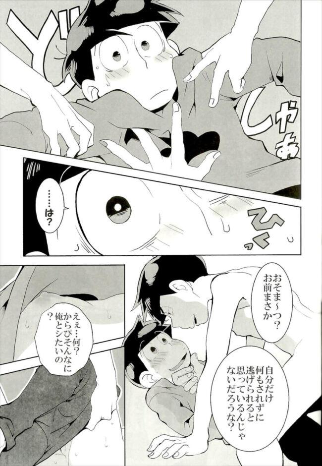【おそ松さん エロ同人】六つ子がくんずほぐれつ近親相姦BL乱交セックスwwww【無料 エロ漫画】 (55)