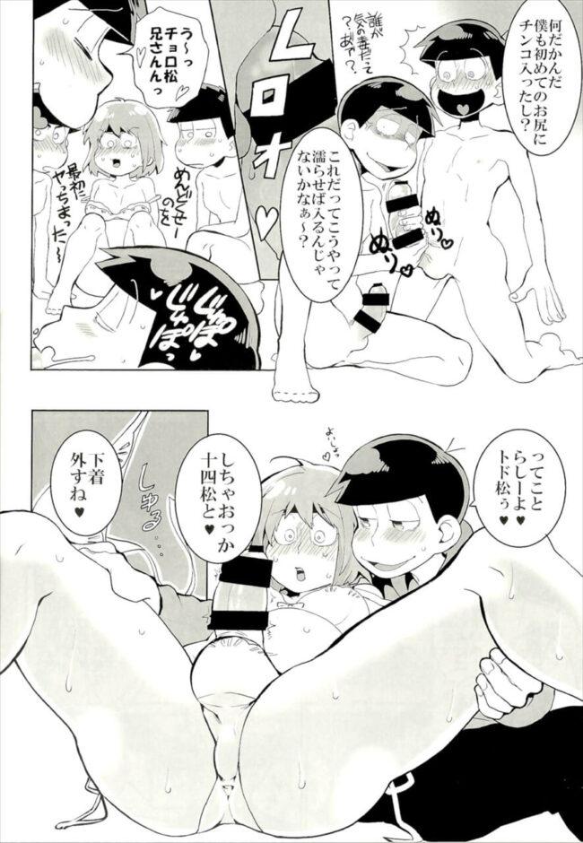 【おそ松さん エロ同人】六つ子がくんずほぐれつ近親相姦BL乱交セックスwwww【無料 エロ漫画】 (18)