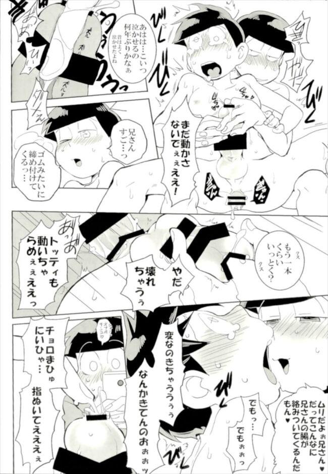 【おそ松さん エロ同人】六つ子がくんずほぐれつ近親相姦BL乱交セックスwwww【無料 エロ漫画】 (40)