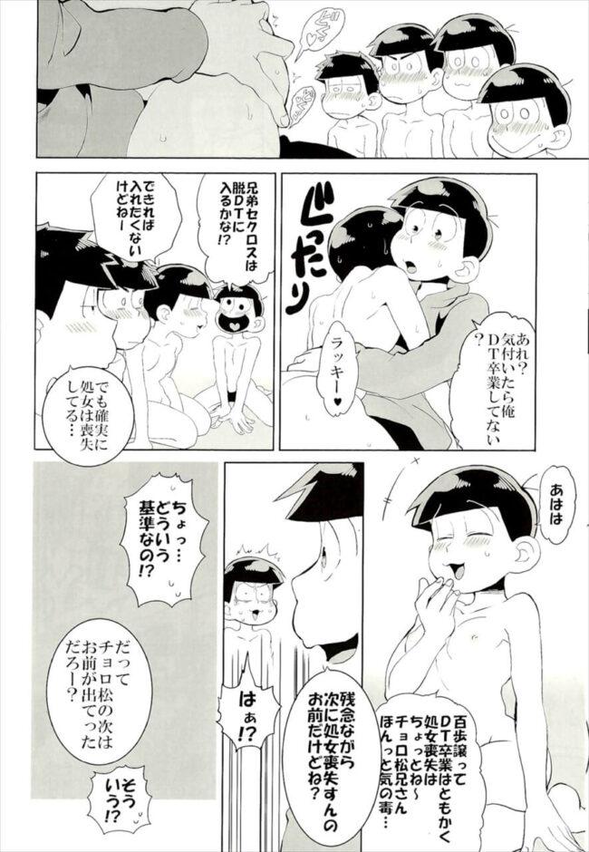 【おそ松さん エロ同人】六つ子がくんずほぐれつ近親相姦BL乱交セックスwwww【無料 エロ漫画】 (14)