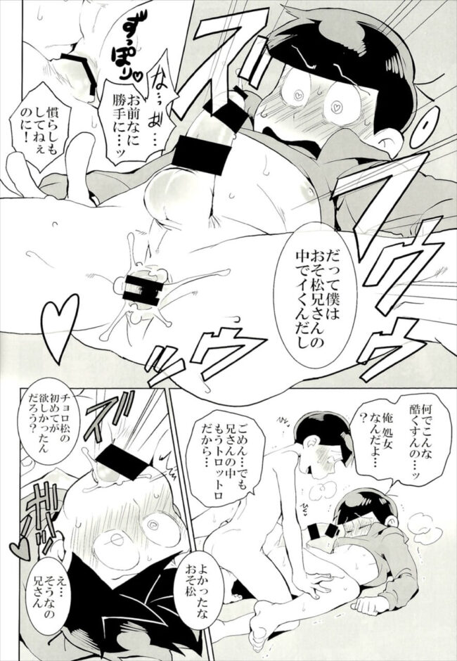 【おそ松さん エロ同人】六つ子がくんずほぐれつ近親相姦BL乱交セックスwwww【無料 エロ漫画】 (60)