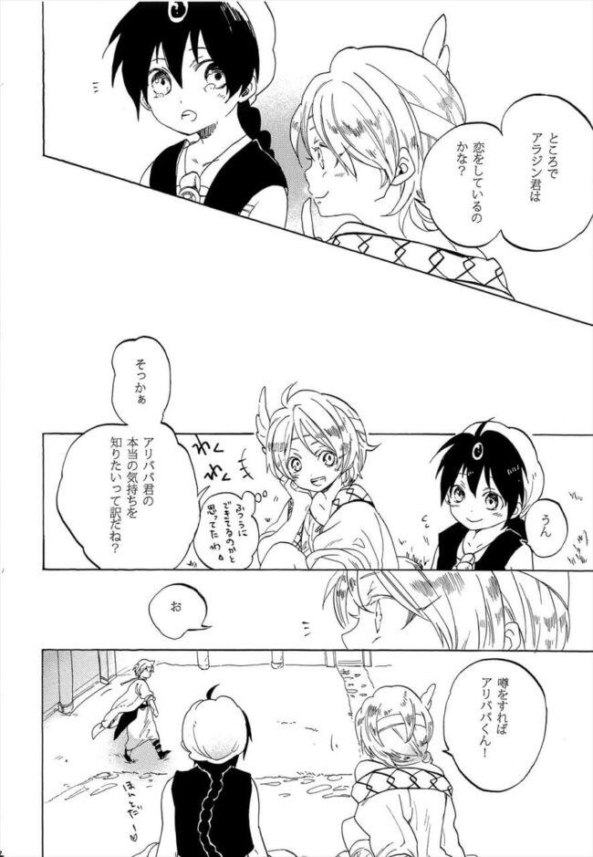【マギ エロ同人】アラジンは積極的なのに友達だよ!って逃げるアリババwww【無料 エロ漫画】 (10)