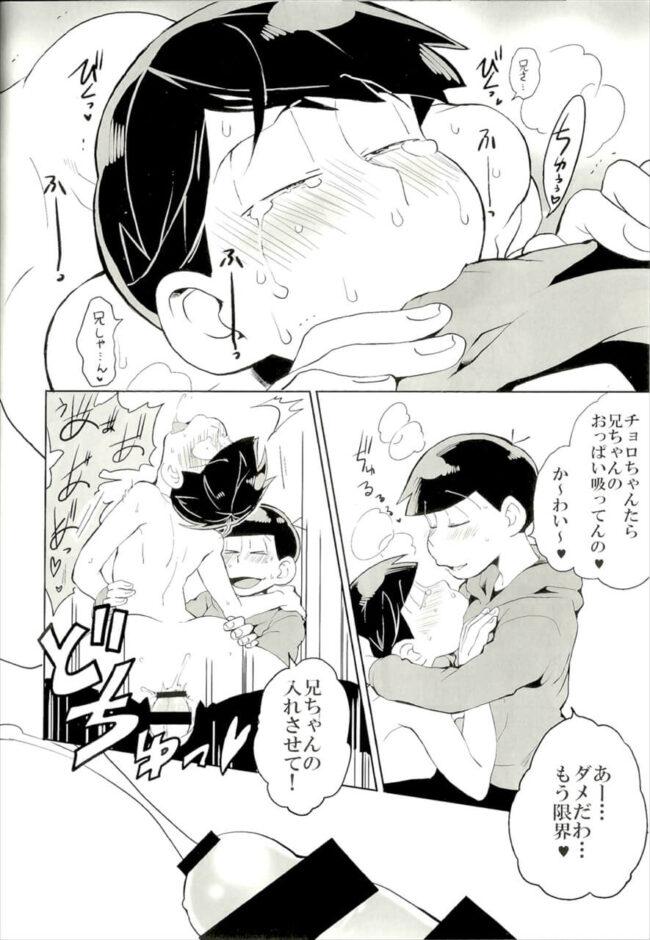 【おそ松さん エロ同人】六つ子がくんずほぐれつ近親相姦BL乱交セックスwwww【無料 エロ漫画】 (12)