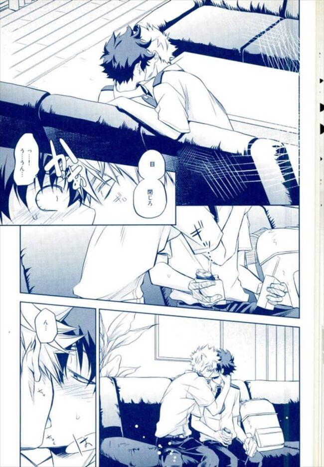 【僕のヒーローアカデミア エロ同人】実はこっそり付き合ってる出久と爆豪www【無料 エロ漫画】 (10)