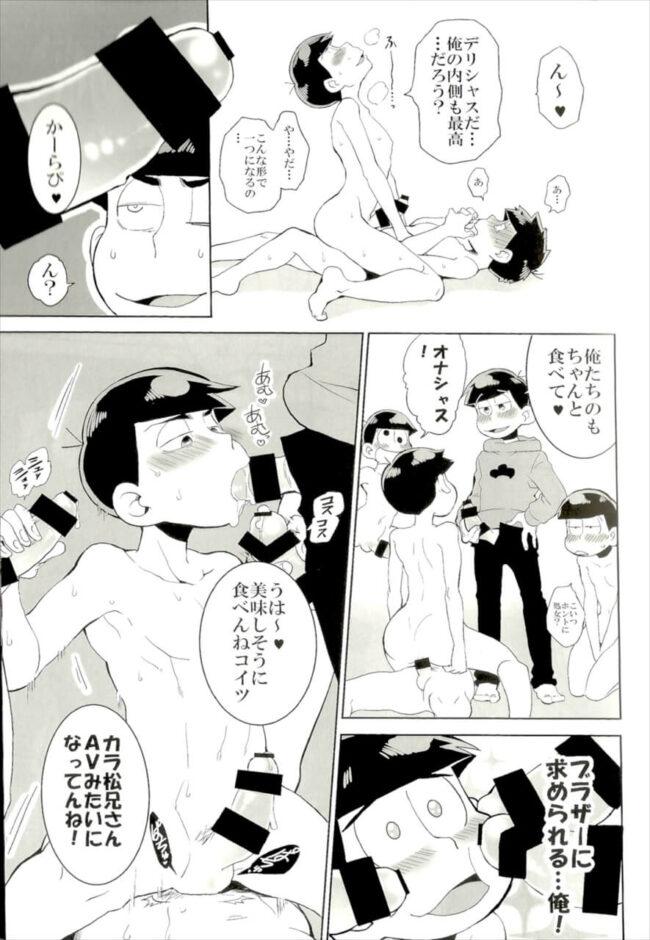 【おそ松さん エロ同人】六つ子がくんずほぐれつ近親相姦BL乱交セックスwwww【無料 エロ漫画】 (29)