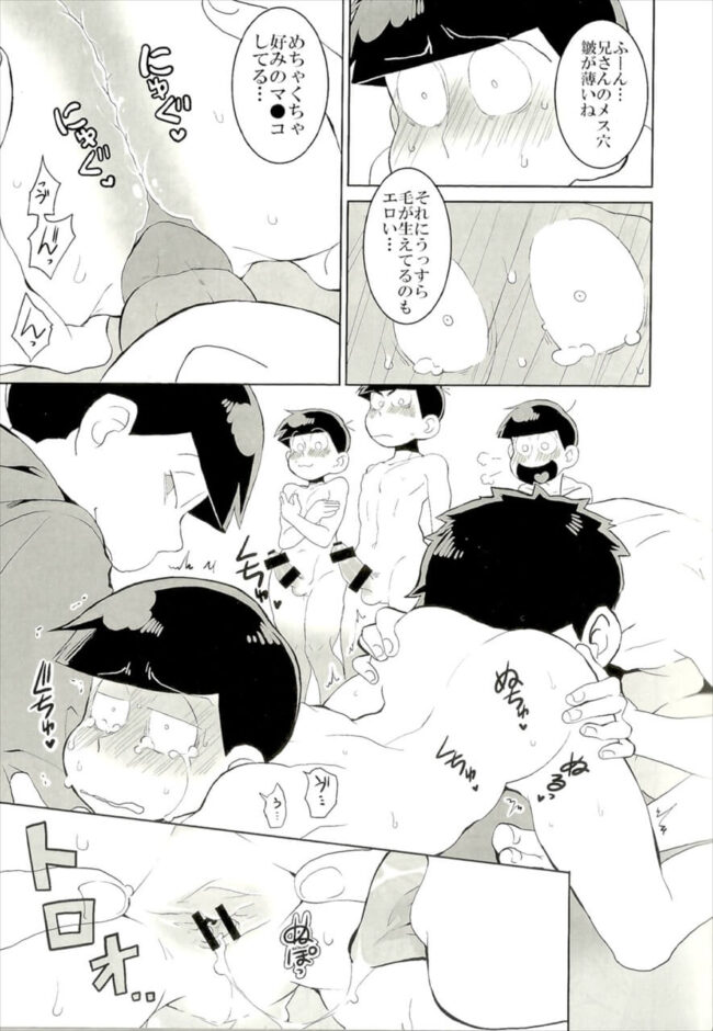 【おそ松さん エロ同人】六つ子がくんずほぐれつ近親相姦BL乱交セックスwwww【無料 エロ漫画】 (7)