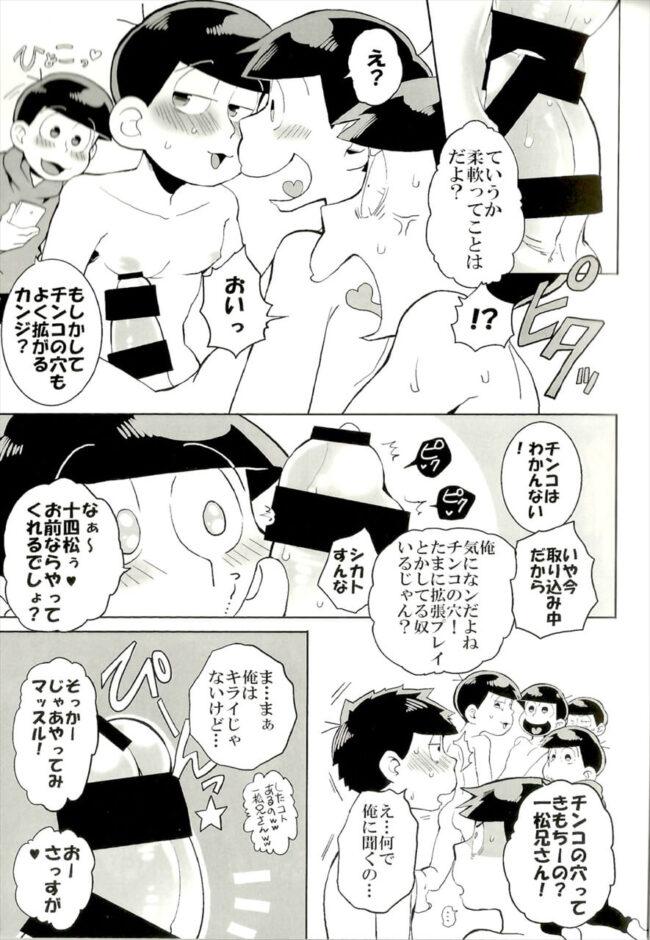 【おそ松さん エロ同人】六つ子がくんずほぐれつ近親相姦BL乱交セックスwwww【無料 エロ漫画】 (37)