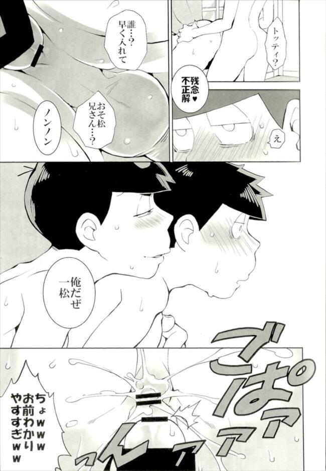 【おそ松さん エロ同人】六つ子がくんずほぐれつ近親相姦BL乱交セックスwwww【無料 エロ漫画】 (47)