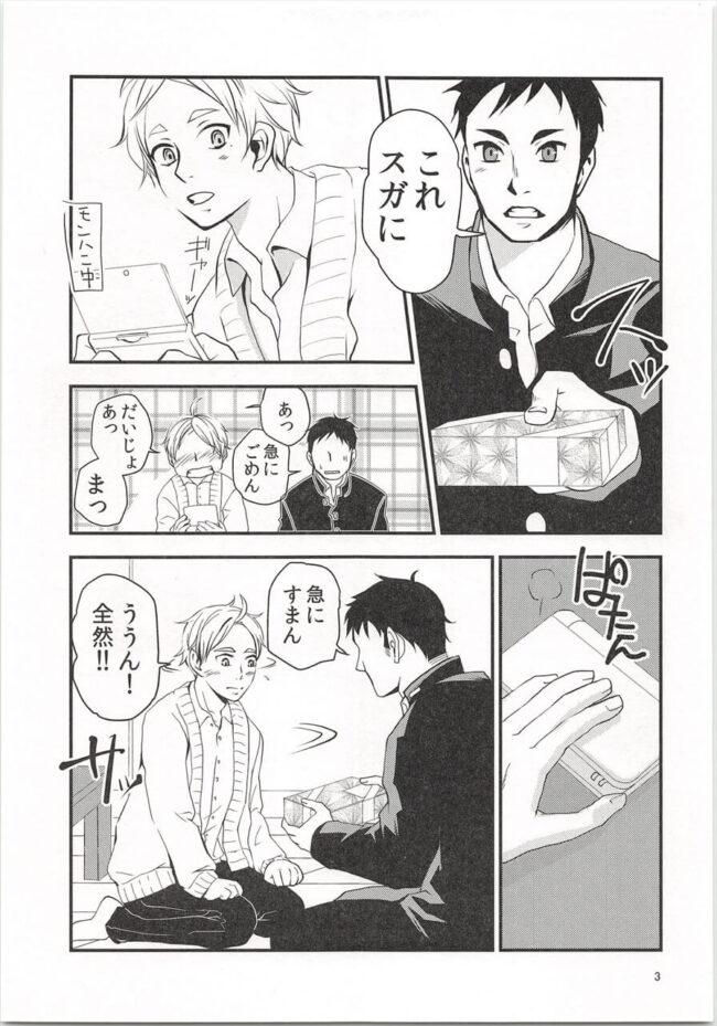 【ハイキュー!! エロ同人】バレンタインのチョコをあげたらお酒入りだったらしくて…w【無料 エロ漫画】 (2)