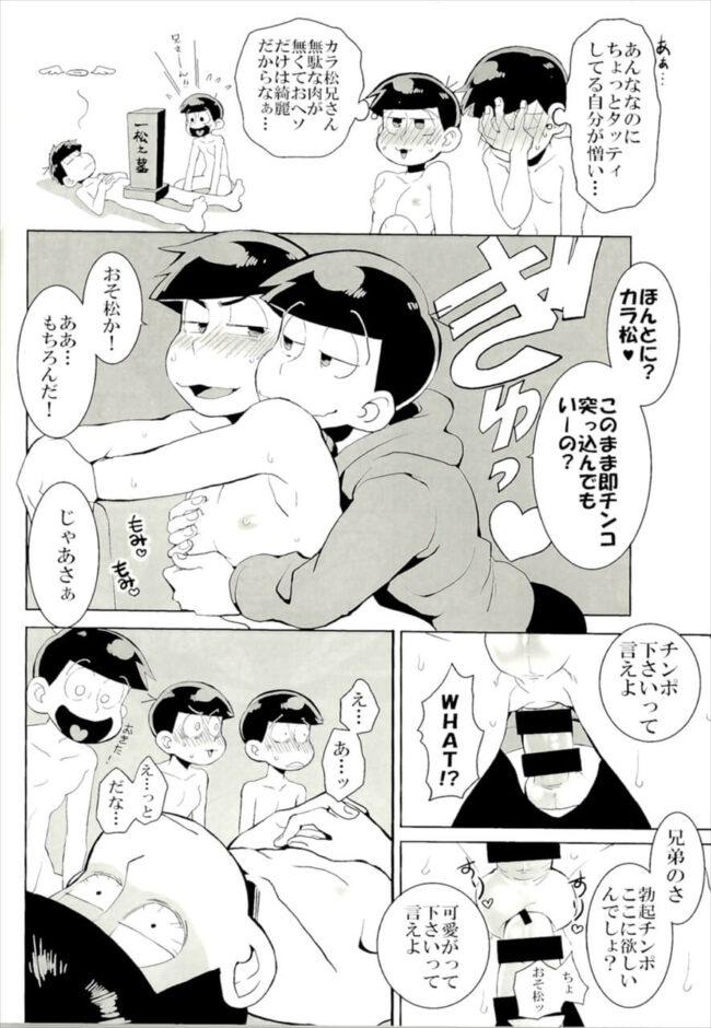 【おそ松さん エロ同人】六つ子がくんずほぐれつ近親相姦BL乱交セックスwwww【無料 エロ漫画】 (26)