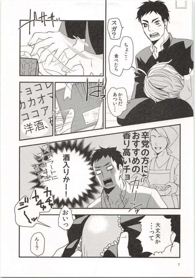 【ハイキュー!! エロ同人】バレンタインのチョコをあげたらお酒入りだったらしくて…w【無料 エロ漫画】 (6)
