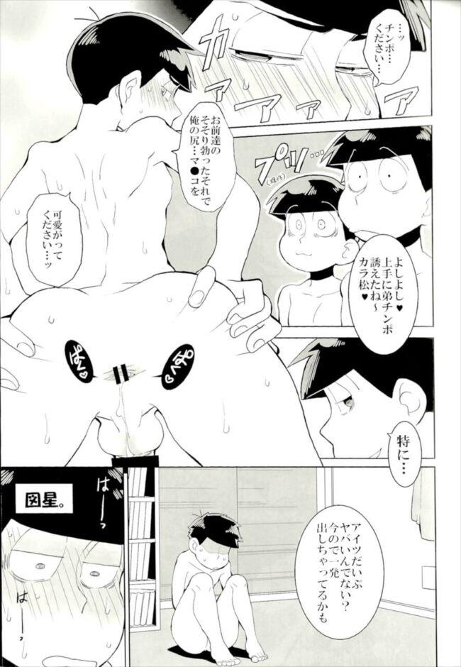 【おそ松さん エロ同人】六つ子がくんずほぐれつ近親相姦BL乱交セックスwwww【無料 エロ漫画】 (27)