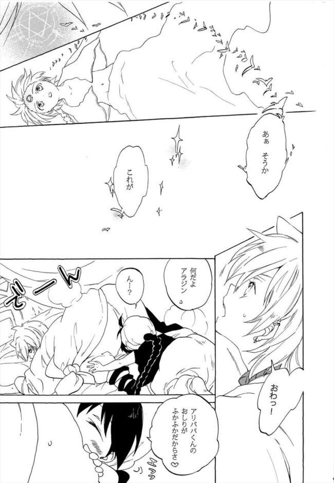 【マギ エロ同人】アラジンは積極的なのに友達だよ!って逃げるアリババwww【無料 エロ漫画】 (5)