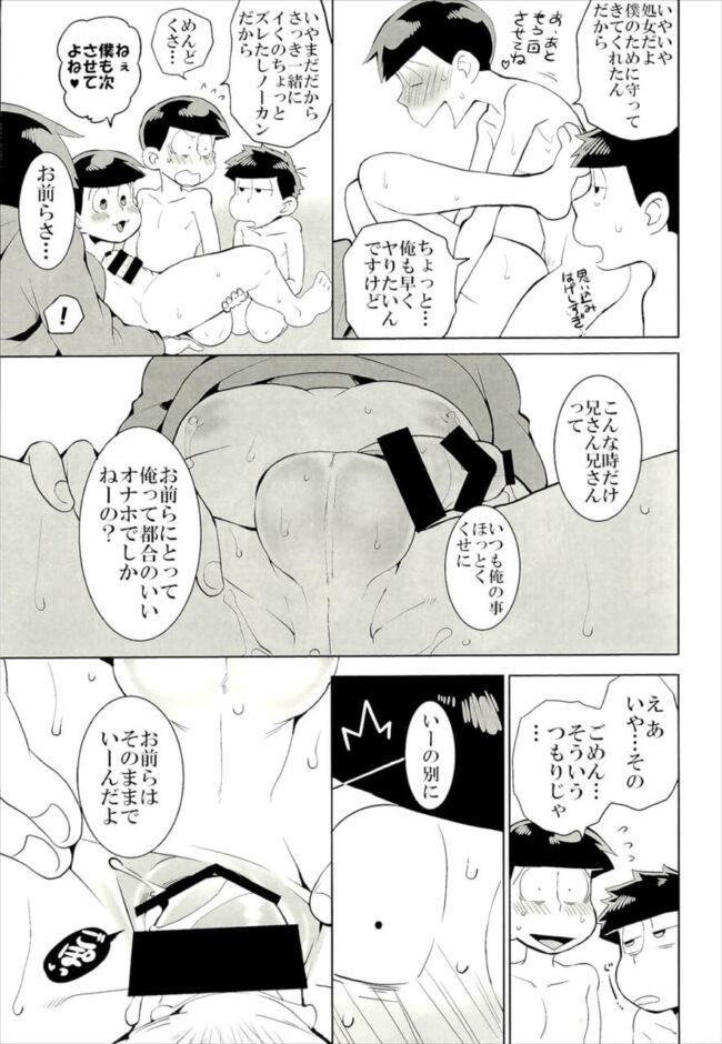 【おそ松さん エロ同人】六つ子がくんずほぐれつ近親相姦BL乱交セックスwwww【無料 エロ漫画】 (63)