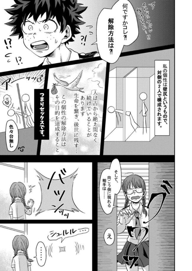 【僕のヒーローアカデミア エロ同人】とある生徒の個性にかかり、壁尻空間に飛ばされてしまった爆豪と緑谷!【無料 エロ漫画】(6)