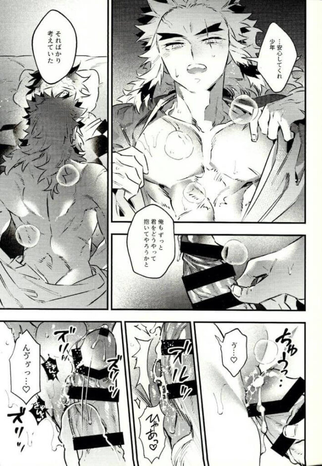 【鬼滅の刃 エロ同人】煉獄の継子となった炭治郎が煉獄と濃厚セックス!【無料 エロ漫画】 (19)