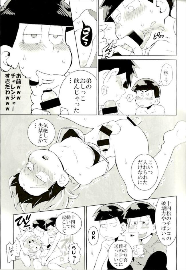 【おそ松さん エロ同人】六つ子がくんずほぐれつ近親相姦BL乱交セックスwwww【無料 エロ漫画】 (21)
