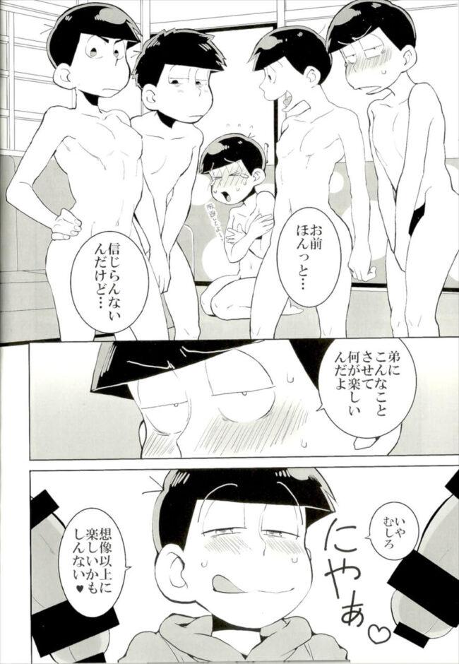 【おそ松さん エロ同人】六つ子がくんずほぐれつ近親相姦BL乱交セックスwwww【無料 エロ漫画】 (4)