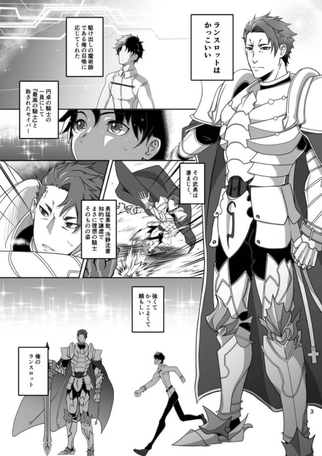 【Fate-フェイト- エロ同人】たくましくてかっこいいランスロットがベッドの上では恋人のマスターにヤられ放題w【無料 エロ漫画】 (2)
