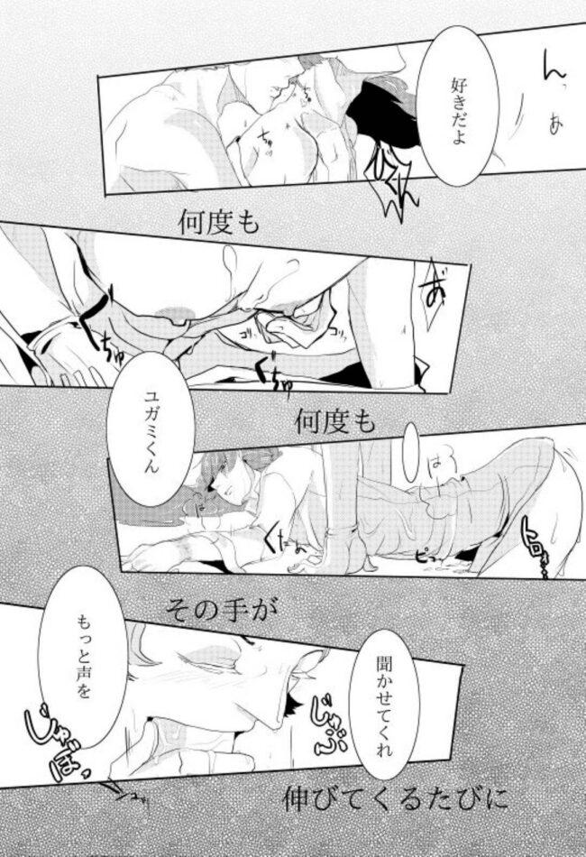 【逆転裁判 エロ同人】自らおねだりしてオッサンとヤりまくるユガミwww【無料 エロ漫画】 (17)