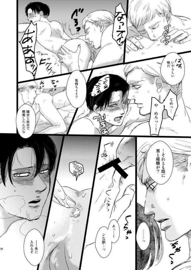 【進撃の巨人 エロ同人】2人のエルヴィンがリヴァイを責めて3Pセックス!!!【無料 エロ漫画】(16)