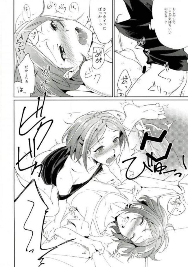 【あんさんぶるスターズ! エロ同人】AV見ながらオナニーしているところをひなたに見られたゆうたが中出しセックスw【無料 エロ漫画】 (24)