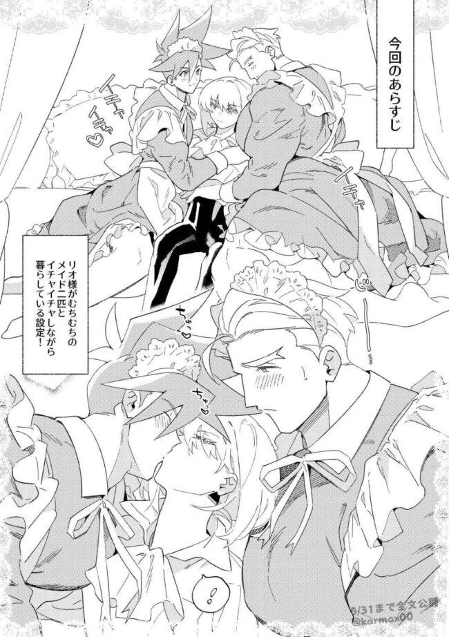 【オリジナル エロ同人】ガチムチメイド2人を携えてお戯れるリオ様www【無料 エロ漫画】 (4)