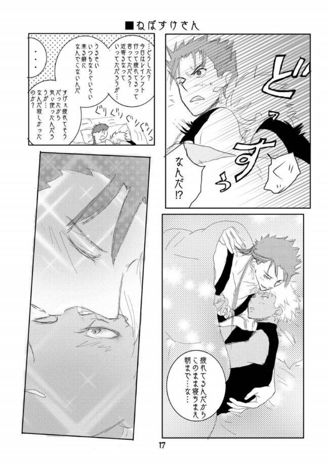 【Fate-フェイト- エロ同人】ランサーへの発情を抑えられないアーチャー!【無料 エロ漫画】 (16)