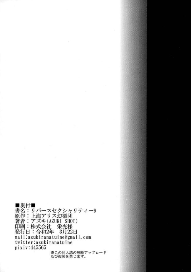 【東方 エロ同人】男の娘の閻魔様のエロ耐性をつけるためにショタっ子の久侘歌が毎晩生ハメアナルセックスw【無料 エロ漫画】 (25)