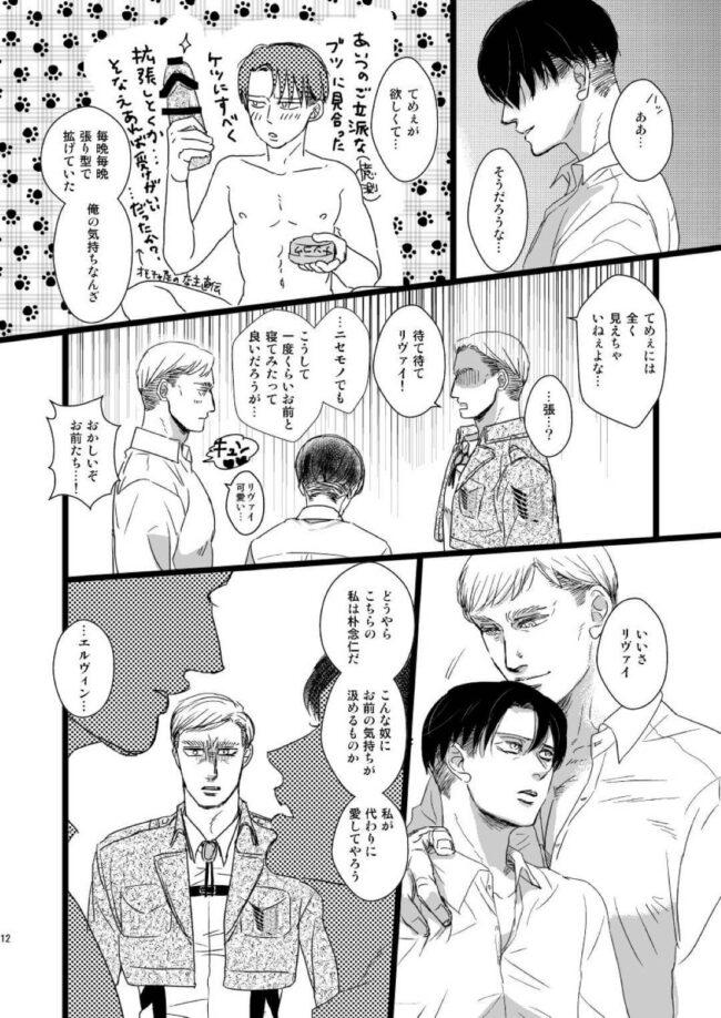 【進撃の巨人 エロ同人】2人のエルヴィンがリヴァイを責めて3Pセックス!!!【無料 エロ漫画】(10)