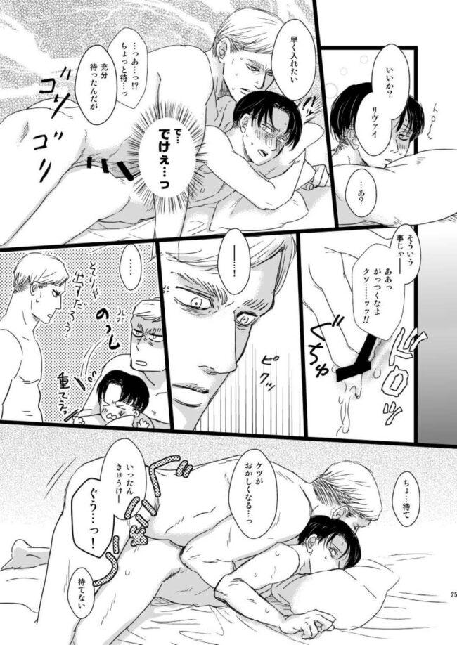 【進撃の巨人 エロ同人】2人のエルヴィンがリヴァイを責めて3Pセックス!!!【無料 エロ漫画】(23)