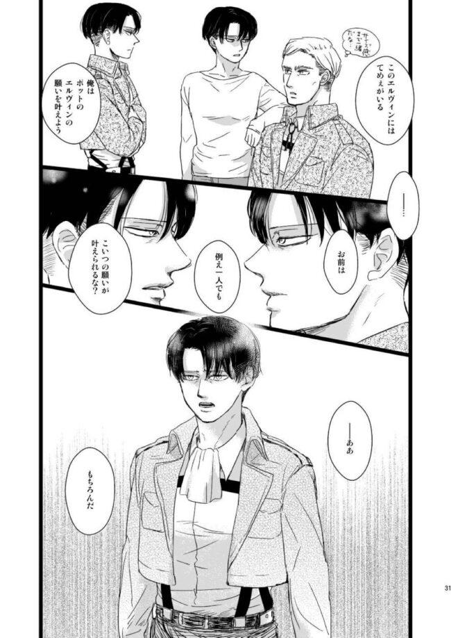 【進撃の巨人 エロ同人】2人のエルヴィンがリヴァイを責めて3Pセックス!!!【無料 エロ漫画】(29)