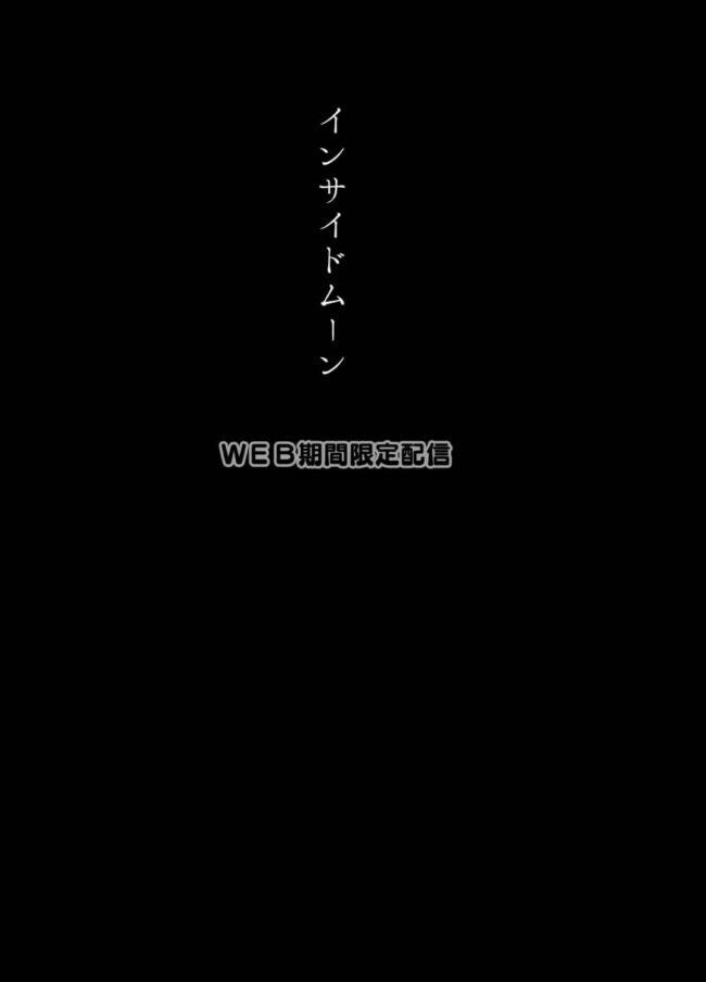 【エロ同人誌 イナズマイレブンGo】訳の分からないまま無理矢理レイプされてしまう天馬。【無料 エロ漫画】 (2)