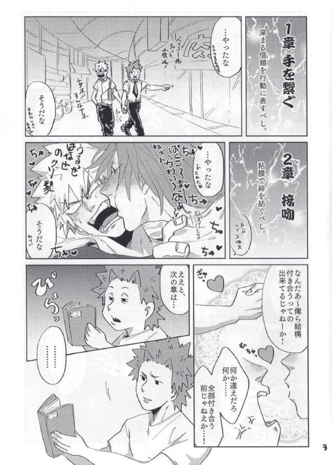 【僕のヒーローアカデミア エロ同人】爆豪と切島は付き合い始めたばかりの初々しいカップルwww【無料 エロ漫画】 (3)