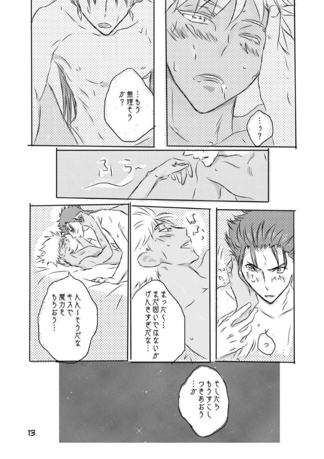 【Fate-フェイト- エロ同人】ランサーへの発情を抑えられないアーチャー!【無料 エロ漫画】 (12)
