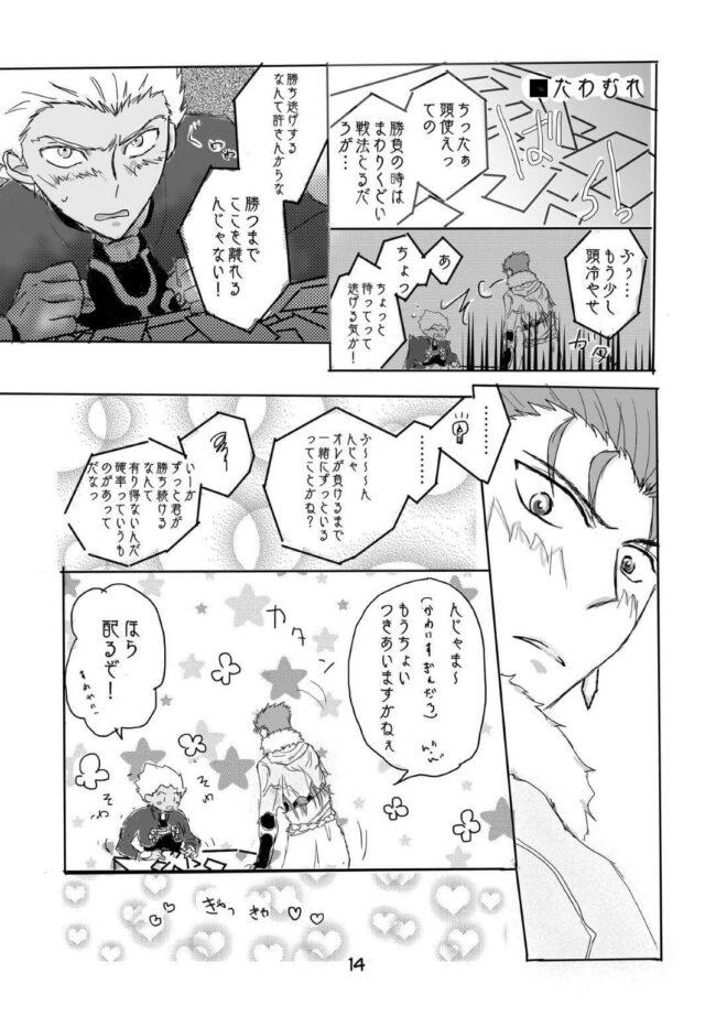 【Fate-フェイト- エロ同人】ランサーへの発情を抑えられないアーチャー!【無料 エロ漫画】 (13)