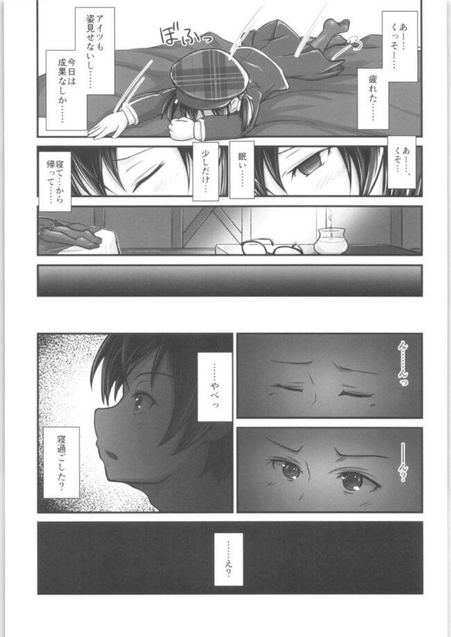 【SAO エロ同人】正体不明の男に指示されてラブホでバイブ使ってアナニー動画を取る眼鏡っ子の男の娘w【無料 エロ漫画】 (16)