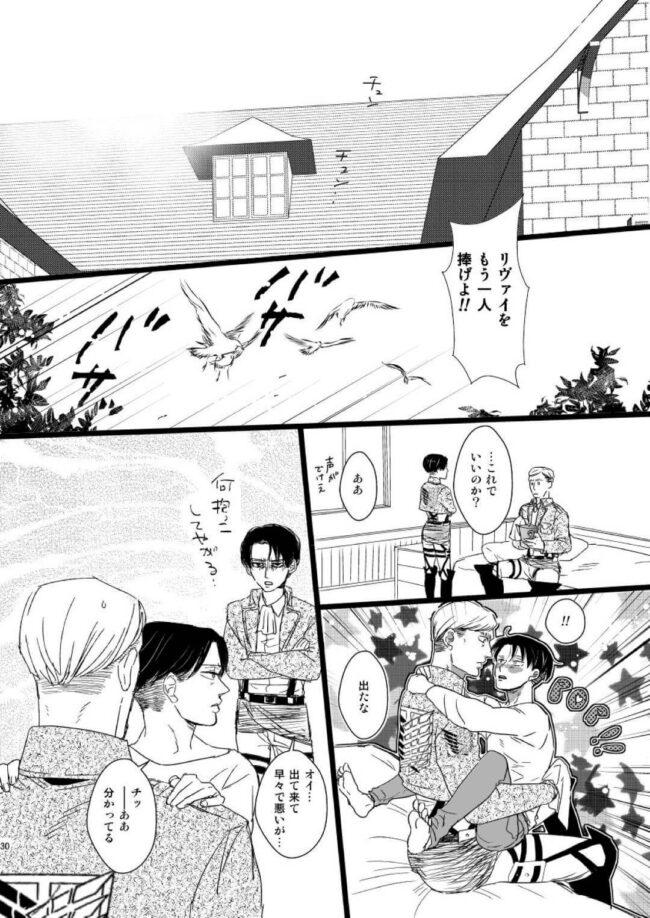 【進撃の巨人 エロ同人】2人のエルヴィンがリヴァイを責めて3Pセックス!!!【無料 エロ漫画】(28)