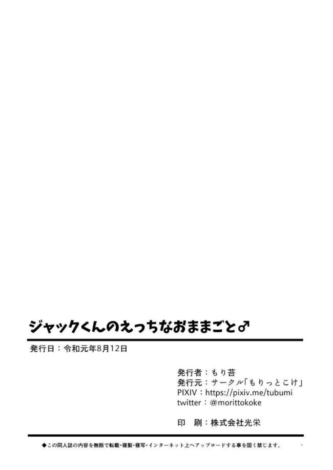 【FateGrand Order エロ同人】口枷&目隠し拘束状態のマスターをドSに乳首責めするジャックくん♪【無料 エロ漫画】 (19)